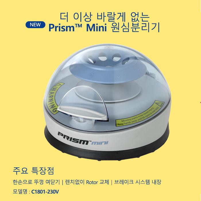 미니원심분리기 Prism Mini
