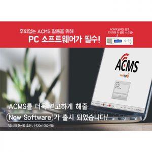 ACMS 소프트웨어